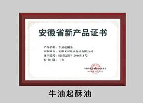 title='資質榮譽'